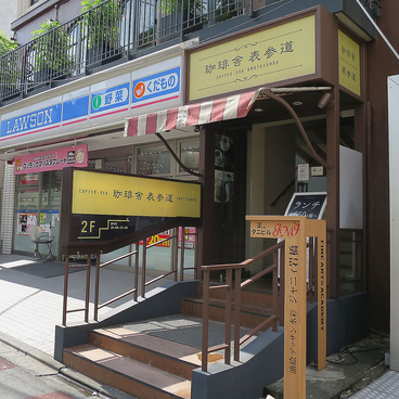 珈琲舎 表参道店の雰囲気1