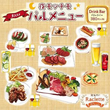 モッチモパスタ 姫路三左衛門店のおすすめ料理1