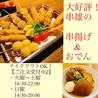 串揚げ 串焼き 串雄のおすすめポイント1