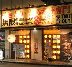 やきとり からあげ ムゲン 岡山駅前本町店の写真