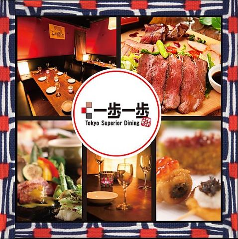 肉BAR・お箸でビストロ・TOKYOモダン 一歩一歩 新宿東口店