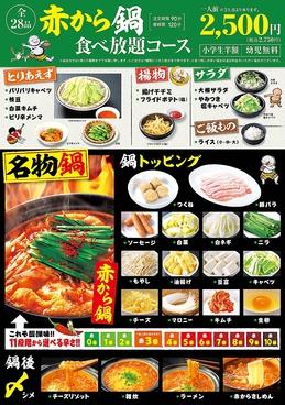 赤から 焼津店のおすすめ料理1