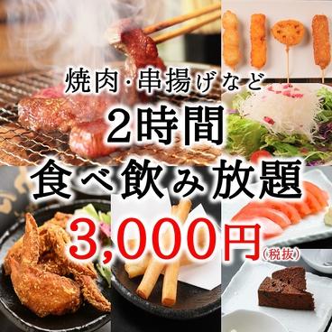 さんきゅう 藤が丘店のおすすめ料理1