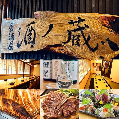個室居酒屋 酒ノ蔵 高崎店 (サケノクラ)