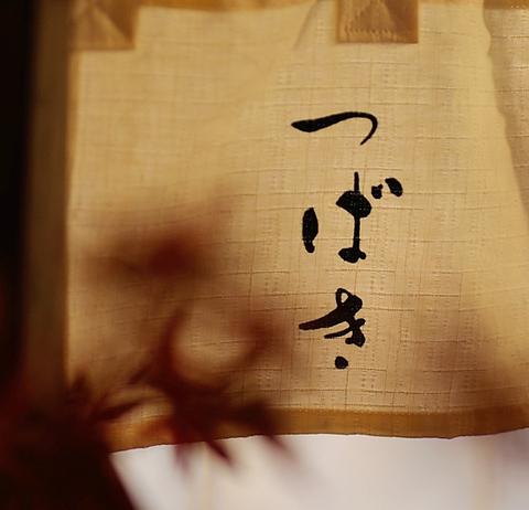 Yoshokutubaki image