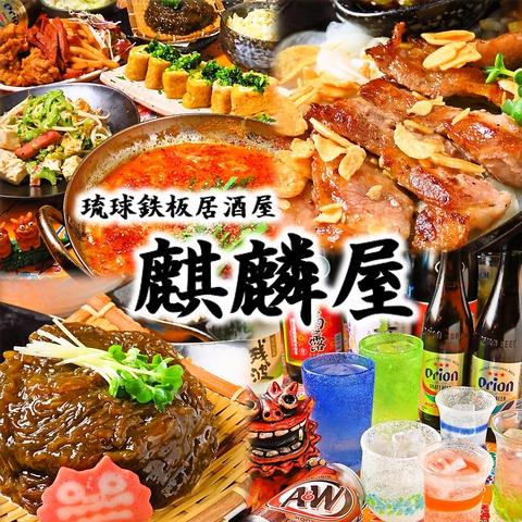 新栄で本格沖縄料理を堪能できるお店♪朝9時まで元気に営業してます!!