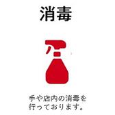 【感染対策 2】入店時の手の消毒をお願いしております。