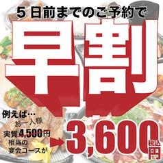 白木屋 唐津駅店のおすすめ料理1