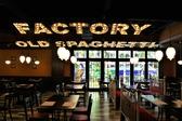 オールド スパゲティ ファクトリー 名古屋店の雰囲気2