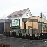 ひな野 一宮店の雰囲気3