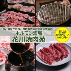 ホルモン酒場 花川焼肉苑の写真