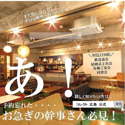 【中区中町】 広島では珍しい、インテリアショップが提案するお洒落な貸切専門店★