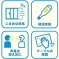 【取り組み】店内換気の実施/スタッフの検温を実施/店内や設備等の消毒・除菌・洗浄/お客様の入れ替わり都度の消毒