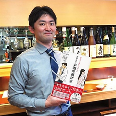 和食日和 おさけと 日本橋のおすすめポイント1