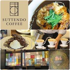 SUTTENDO COFFEEの写真