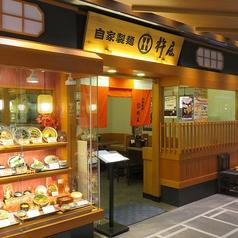 自家製麺 杵屋の写真