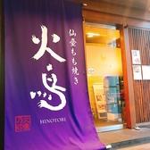仙臺もも焼き HINOTORIの写真
