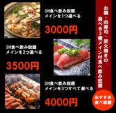 九州個室居酒屋 浮乃中 unonaka 立川本店のおすすめ料理2