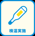 【取り組み】入店時の検温あり/店内に消毒液設置/連絡先の記入依頼あり