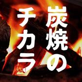 備長炭でじっくり焼き上げた、山の猿自慢の炭焼き。毎日職人が丁寧に炭床を作り上げます。備長炭を使っているので、旨みを閉じ込めたジューシーな仕上がりに!