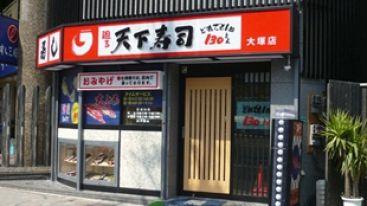 天下寿司 大塚店の雰囲気1