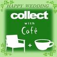 大人気のコレクトの婚式2次会は、スタッフの全力サポートで盛り上げます♪お洒落な空間で一生の思い出を!