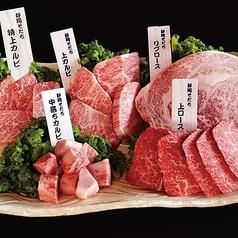 焼肉DINING 牛若の写真