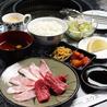 炭火焼肉 ユウ太のおすすめポイント1