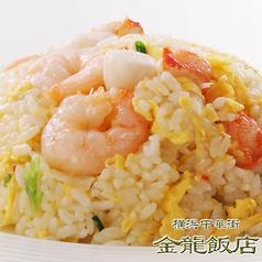 料理メニュー写真海鮮チャーハン(※写真)/牛肉チャーハン
