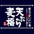 天ぷら海鮮 麦福 MUGI-FUKU 京都アバンティ店のロゴ