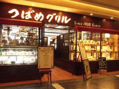 つばめグリル ルミネ横浜店