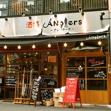 酒場 アングラーズ Anglersの雰囲気1