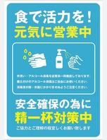 感染拡大防止対策を強化致します。