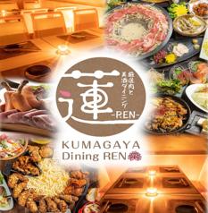 九州創作料理と厳選肉 蓮 REN 熊谷駅前店の写真
