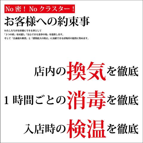 【当店のコロナウイルス感染拡大防止に対する取り組み】