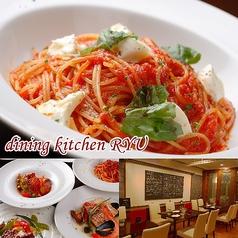 Dining Kitchen RYU ダイニングキッチン リュウの写真