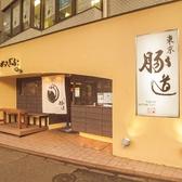東京豚道の雰囲気2