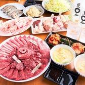 焼肉 大将 上野本店のおすすめ料理2