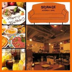 ソファーダイニング オレンジ ORANGE 池袋店の写真