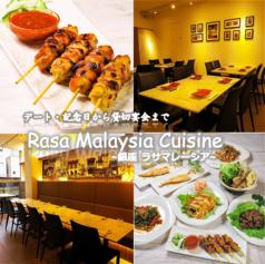 ラサ マレーシア Rasa Malaysia Cuisine 銀座の写真