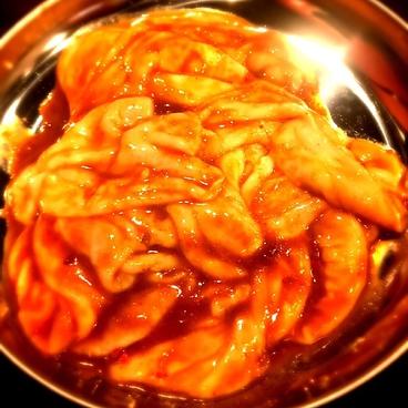 焼肉ホルモン火拳のおすすめ料理1