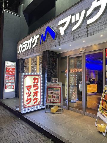 カラオケマック田町店