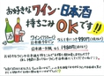 神蔵ではお好みのワインや日本酒を持ち込み出来ます!気になる持ち込み料金はワイン750mlor 日本酒4合瓶なら料金1本につき990円(税抜)、日本酒一升瓶なら1980円(税抜)!お好きなワインや日本酒を持ち込んでお得な宴会はいかがでしょうか?但し、神蔵に置いていないお酒にして下さいね。