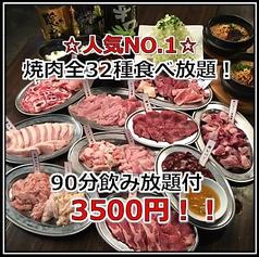 ホルモン焼 黒潮 春日井駅前店のおすすめ料理1