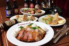 カンカル CANCALE 栄店のコース写真