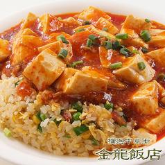 料理メニュー写真マーボー豆腐かけチャーハン(※写真)/キムチチャーハン