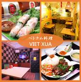 ベトナム料理 VIET XUA