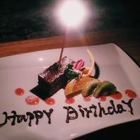 記念日や誕生日などの特別なシーンに!