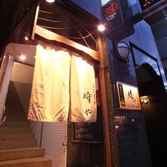 時や Tokiya 長崎 千歳町の雰囲気1