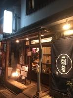 路地裏の昭和新道商店街にお店はございます
